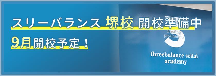 スリーバランス 堺校 開校準備中9月開校予定!