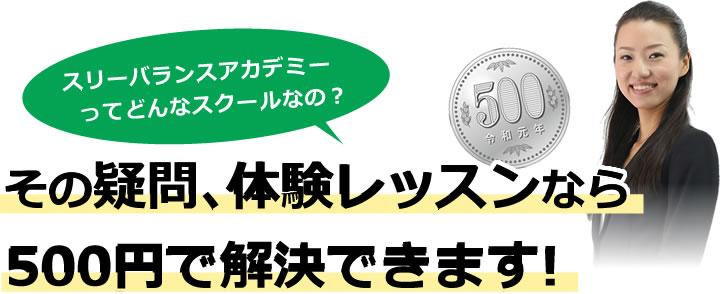 500円で体験レッスン