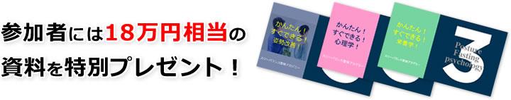 参加者には18万円相当の 資料を特別プレゼント!