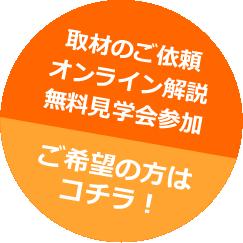 取材のご依頼  オンライン解説  無料見学会参加